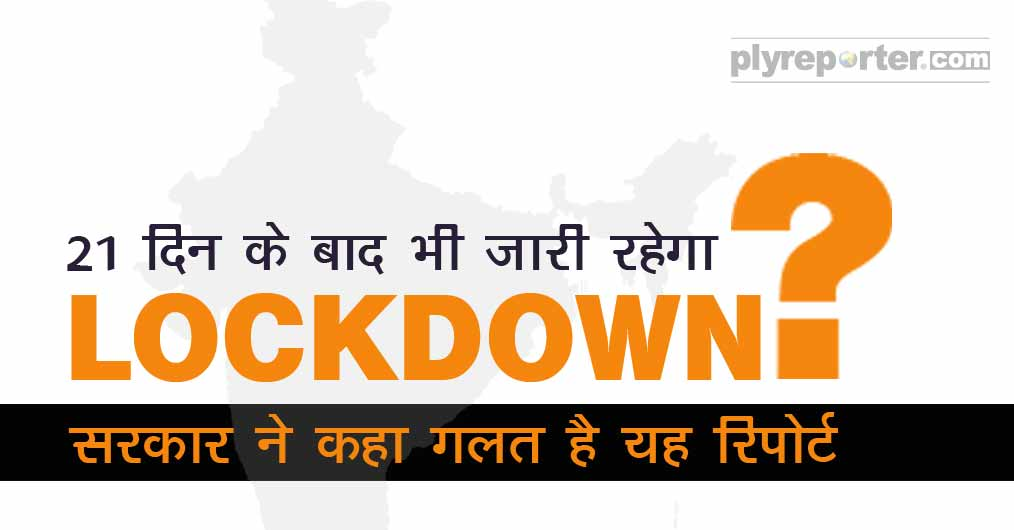 Will the lockdown continue after 21 days? - Government said this report is wrong