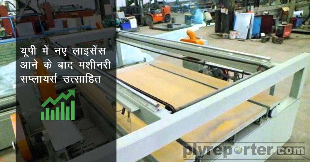 Machinery-Suppliers-HINDI.jpg