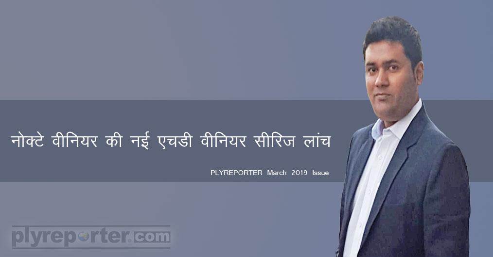Prakash-Nandu-Nocte-Veneer-pic-hindi.jpg