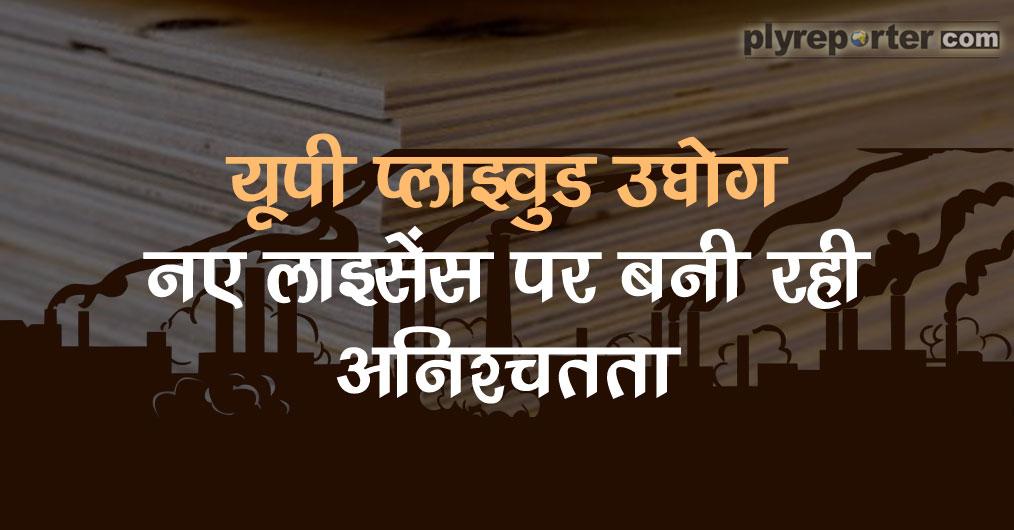 tp-up-hindi.jpg