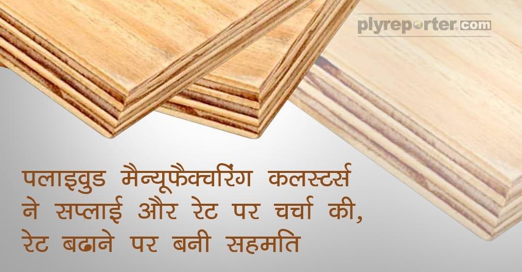 दिल्ली-एनसीआर स्थित प्लाइवुड मैन्यूफैक्चरिंग एसोसिएशंस ने कोविड19