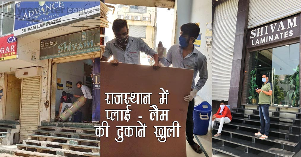 20200514030822_Ply-Lam-shops-Hindi.jpg