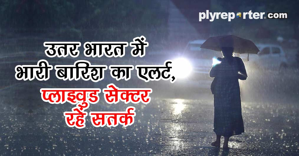 Alert of heavy rains in North India