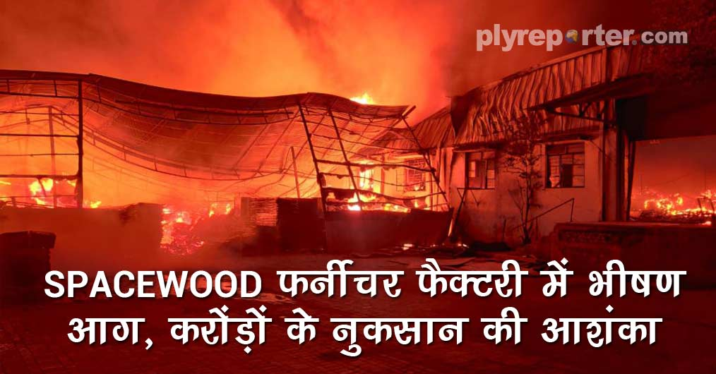 Spacewood Heavy fire in furniture factory, fear of loss of crores