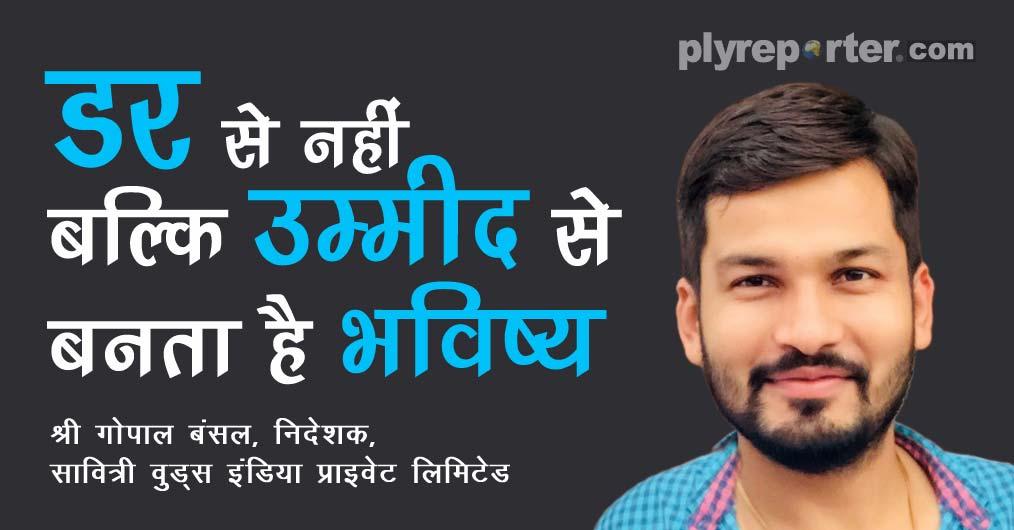 20210609041556_114-FEAR-NEVER-hindi.jpg