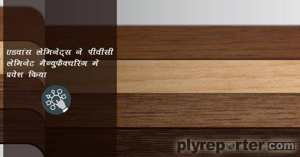 Advance-Laminate-hindi (1).jpg