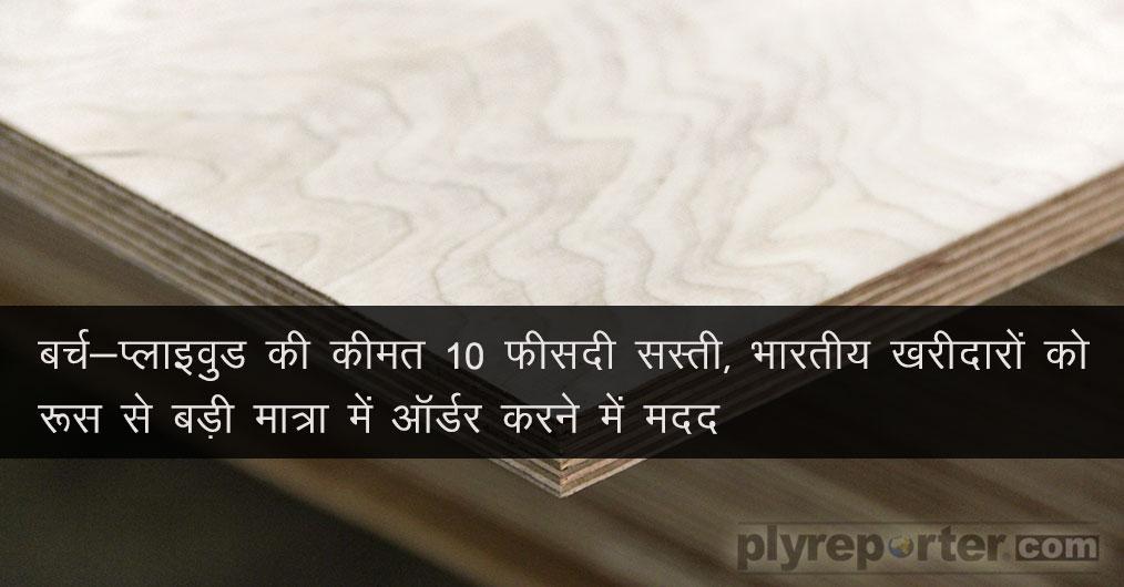Birch-plywood-hindi.jpg