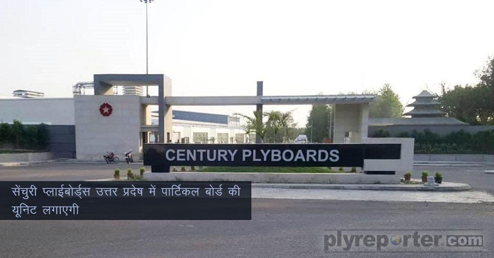 प्लाइवुड और लेमिनेट बनाने वाली कंपनी सेंचुरी प्लाई-बोर्ड्स 300 करोड़ रुपये का निवेश कर रही है, जिसके तहत कंपनी का, एमडीएफ और पार्टिकल बोर्ड सेगमेंट में मैन्यूफैक्चरिंग कैपेसिटी का विस्तार करने की योजना है।