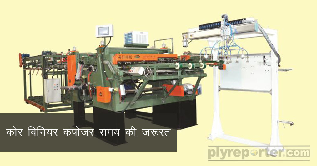 The veneer composing machines are not new for the plywood manufacturing in India. Various industries have installed the imported core composer machine from Taiwan, China etc.