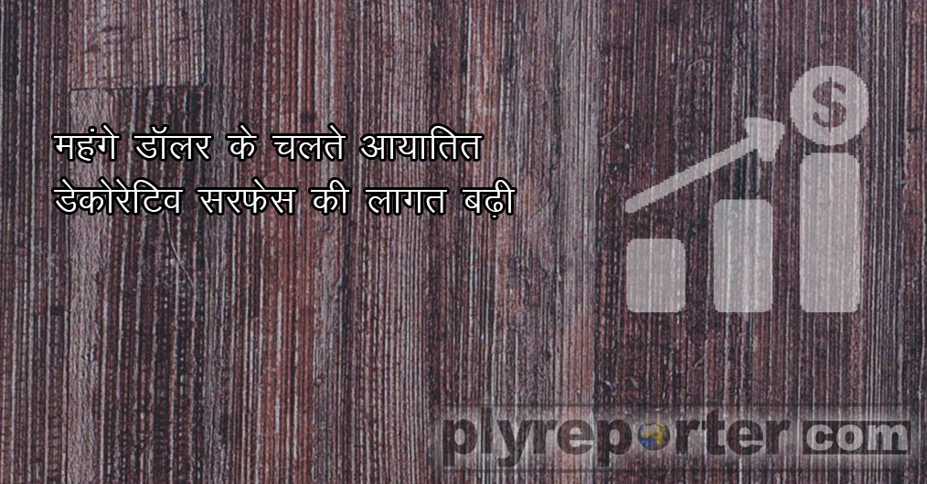 Decorative-Surface-hindi.jpg