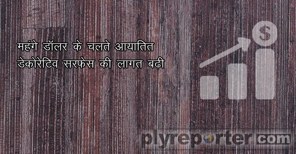 Decorative-Surface-hindi.jpg