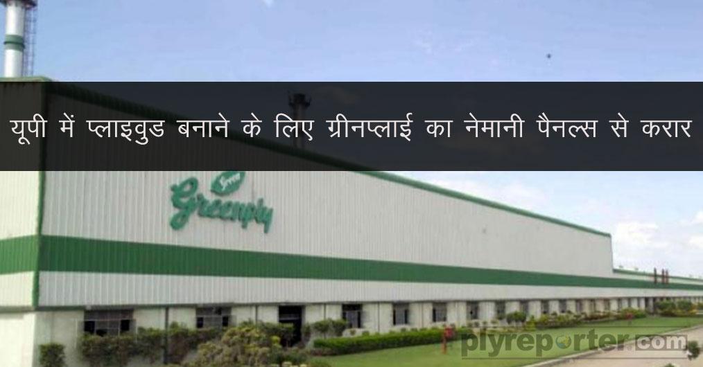 प्लाइवुड उत्पादों में भारत का अग्रणी ब्रांड, ग्रीनप्लाई ने बरेली में स्थित एक मौजूदा प्लाइवुड उत्पादक कंपनी के साथ एक संयुक्त उद्यम स्थापित करने के लिये समझौता हस्ताक्षरित किया हैं।