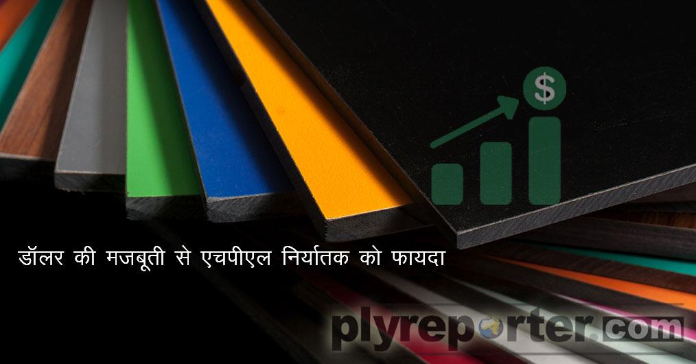 HPL-Exporter-hindi.jpg