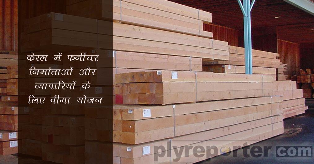 दो महीने पहले केरल राज्य में अभूतपूर्व बाढ़ से फर्नीचर उद्योग बुरी तरह प्रभावित हुआ था। इस प्राकृतिक आपदा ने उद्योग के लोगों को भविष्य में किसी भी तरह की घटनाओं में व्यवस्था बनाए रखने