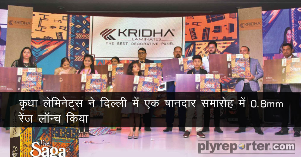 बरेली, उत्तर प्रदेश स्थित कृधा लैमिनेट्स प्राइवेट लिमिटेड ने देश भर से आए 250 से अधिक वितरकों और डीलरों की उपस्थिति में, दिल्ली में आयोजित एक शानदार समारोह में अपनी 0.8 मिमी की रेंज लॉन्च की है।
