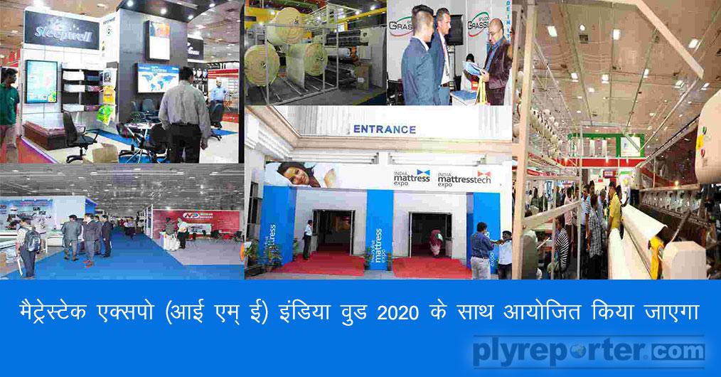 इंडिया वुड, दिल्ली वुड और मुंबई वुड -जैसे देश के शीर्ष वुडवर्किंग ट्रेड फेयर के आयोजक न्यूरेम्बर्ग मेस ने चेन्नई स्थित इंडिया मैट्रेसस्टेक एक्सपो (आई एम् ई), जो भारत का एकमात्र मेट्रेस और अपहोल्सरी प्रौद्योगिकी प्रदर्शनी है