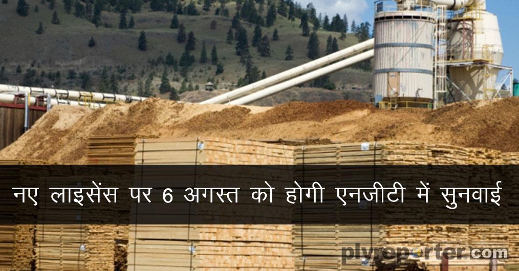 उत्तर प्रदेश में प्लाइवुड और लकड़ी संबंधित उद्योगों की स्थापना के लिये जारी किये गये नये लाइसेंसों की प्रक्रिया पर नेशनल ग्रीन ट्रिब्यूनल (एनजीटी) द्वारा सवाल उठाये जाने के बाद राज्य सरकार ने इस मामले में एक हाई पावर कमेटी का गठन किया है।