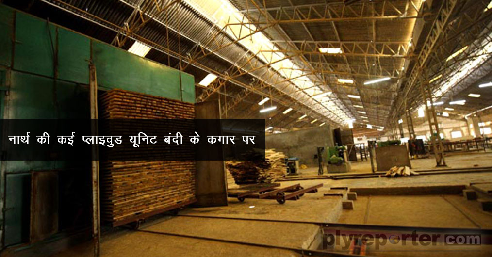 North-Factories-Facing-Closure-hindi.jpg