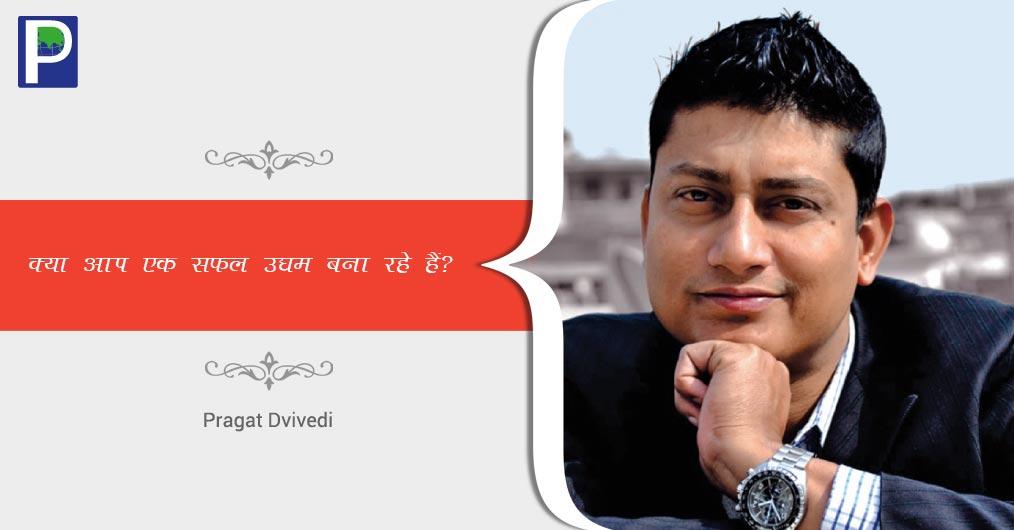 PRAGAT-SIR-Hindi.jpg