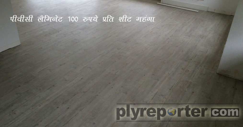 PVC-Laminate-Costly-hindi.jpg