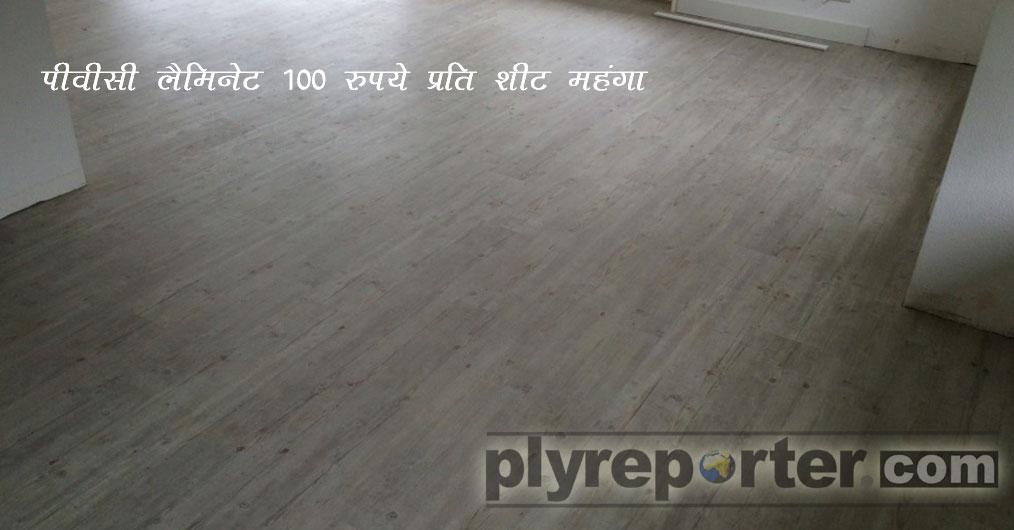 PVC-Laminate-Costly-hindi.jpg