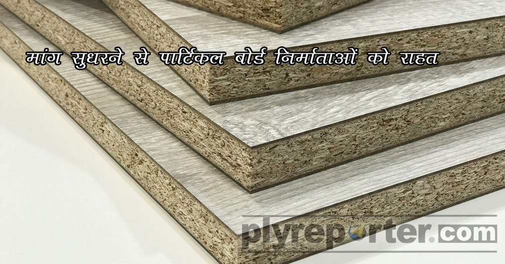 Particle-Boards-Manufacturers-hndi.jpg