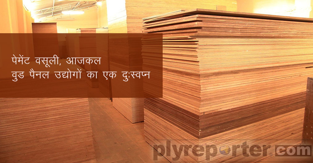 Payment-recovery-hindi.jpg