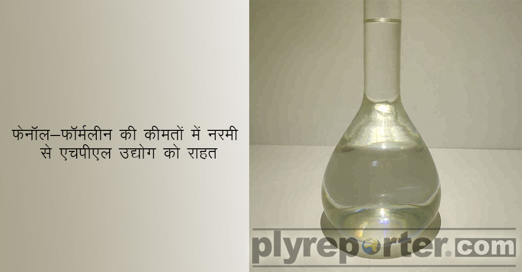 Phenol-Formalin-HINDI.jpg