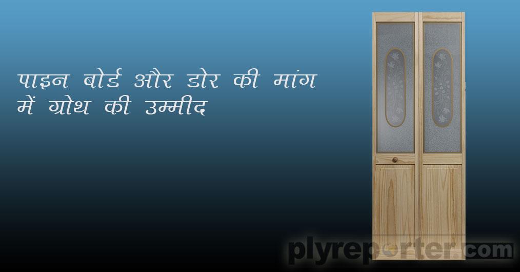 उत्तर भारत में पोपलर टिम्बर की बढ़ती कीमतों से पाइन के बने ब्लॉक बोर्ड और डोर की मांग बढ़ने की उम्मीद है। पोर्ट के नजदीक प्लाइवुड मैन्यूफैक्चरिंग इकाइयों का मानना है कि पाइन के बोर्डं और डोर