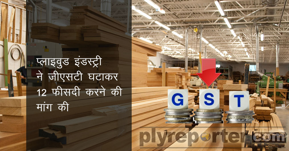 Plywood Industry Seeks to Reduce GST to 12 %