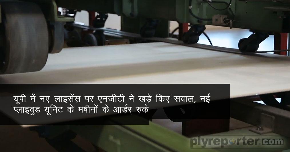 उत्तर प्रदेश में प्लाइवुड समेत लकड़ी आधारित उद्योगों की स्थापना के लिये हाल ही में जारी किये गये लाइसेंसों को लेकर उद्यमी