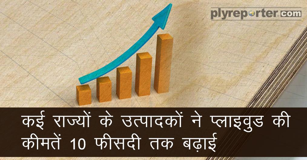 Punjab-plywood-Hindi (4).jpg