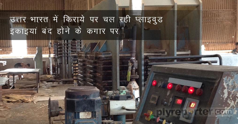 उत्तर भारत में लकड़ी की बढ़ती कीमतों ने प्लाइवुड उद्योग में कहर पैदा कर दिया है, और हर किसी ने कोर विनियर की बढ़ती लागत के चलते इनपुट कॉस्ट और प्रॉफिट मार्जिन का विश्लेषण करना शुरू कर दिया है।
