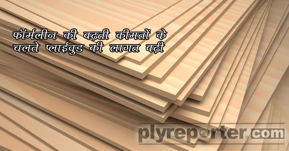 Rising-Formalin-Prices-hindi.jpg