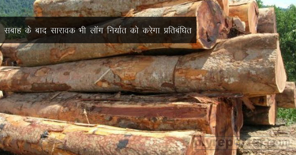 The two states of Malaysia, Sarawak and Sabah have been major exporters of hardwood logs to India.