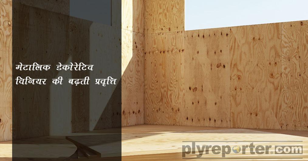 The-Trend-of-Metallic-hindi.jpg