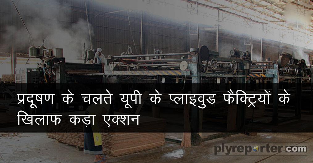 उत्तरी क्षेत्र में किसानों द्वारा पराली जलाने का बुरा असर दिखना शुरू हो गया है, साथ ही प्रदूषण का स्तर बढ़ने से प्रदूषण फैला रहे फैक्ट्रियों पर सरकार की कड़ी नजर है और उन्हें उत्पाद रोकने के भी निर्देश दिये जा रहे हैं।