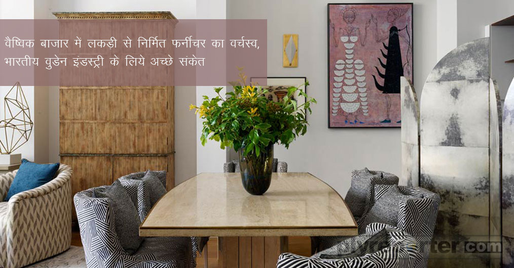 In traditional point of view, the Indian furniture industry is known worldwide as wooden furniture. Although, the trend may be old but this is the only thing which strengthen the Indian furniture industry.