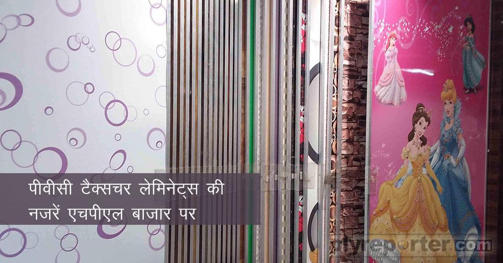 उत्कृष्ठ हाई ग्लाॅस फिनिश और 90 डिग्री बेंडेबल ने पीवीसी लेमिनेट्स को भारत के बाजार में शुरुआती बढ़त दी है।