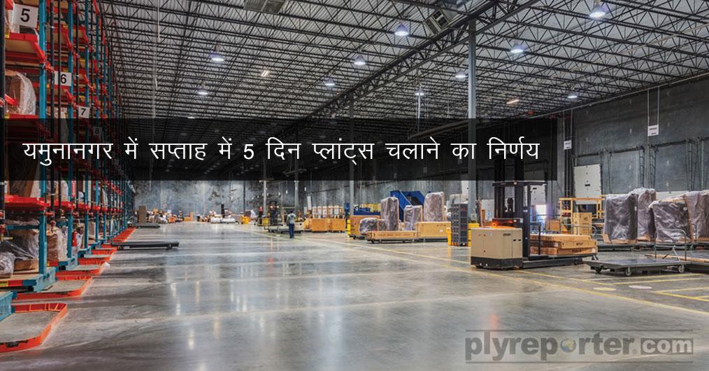 yamunanagar-hindi.jpg